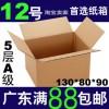 五层12号A级淘宝快递邮政订做打包包装纸盒纸箱批发定做 搬家纸箱