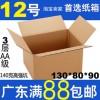 三层12号A级打包包装纸盒纸箱批发定做 淘宝快递邮政搬家纸箱订做