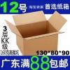 三层12号K级淘宝邮政打包包装快递纸盒纸箱批发定做 搬家纸箱订做