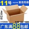 三层11号A级淘宝快递邮政打包包装纸盒纸箱批发定做 搬家纸箱订做