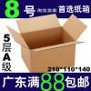 五层8号A级淘宝快递邮政定做打包包装纸盒 纸箱批发 搬家纸箱订做