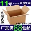 五层11号A级淘宝快递邮政打包包装纸盒纸箱批发定做 搬家订做纸箱