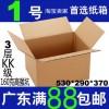 三层1号K级打包包装纸盒 纸箱批发定做 淘宝快递邮政搬家纸箱订做