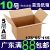 五层10号A级打包包装纸盒纸箱批发定做 淘宝快递邮政搬家纸箱订做