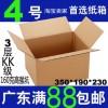 三层4号K级淘宝快递邮政打包包装纸盒 纸箱批发定做 搬家纸箱订做