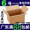 五层6号A级淘宝快递邮政打包包装纸盒 纸箱定做 搬家纸箱订做批发