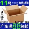 三层11号K级淘宝快递邮政打包包装纸盒批发定做纸箱 搬家纸箱订做